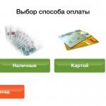 Выбор-способа-оплаты