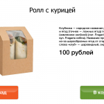 Карточка-товара-roll